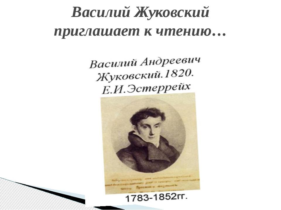 Василий Жуковский приглашает к чтению…