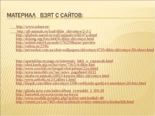 http://www.solnet.ee/ http://all-animals.ru/load/dikie_zhivotnye/2-3-2 http: