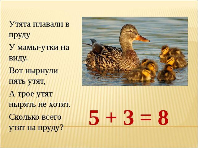 Утята плавали в пруду У мамы-утки на виду. Вот нырнули пять утят, А трое утят...