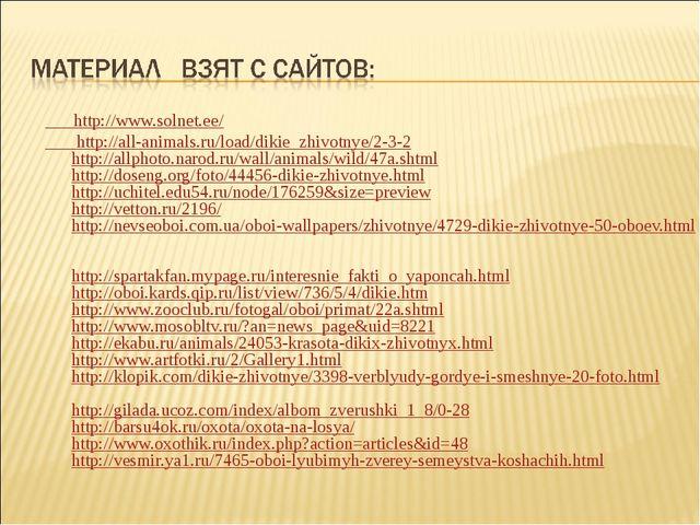 http://www.solnet.ee/ http://all-animals.ru/load/dikie_zhivotnye/2-3-2 http:...