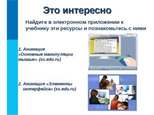 Это интересно 2. Анимация «Элементы интерфейса» (sc.edu.ru) Найдите в электро