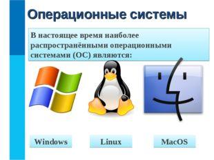 Операционные системы MacOS Linux Windows В настоящее время наиболее распростр