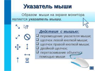 Указатель мыши Образом мыши на экране монитора является указатель мыши. Дей