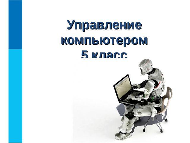Управление компьютером 5 класс