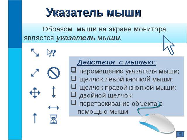 Указатель мыши Образом мыши на экране монитора является указатель мыши. Дей...
