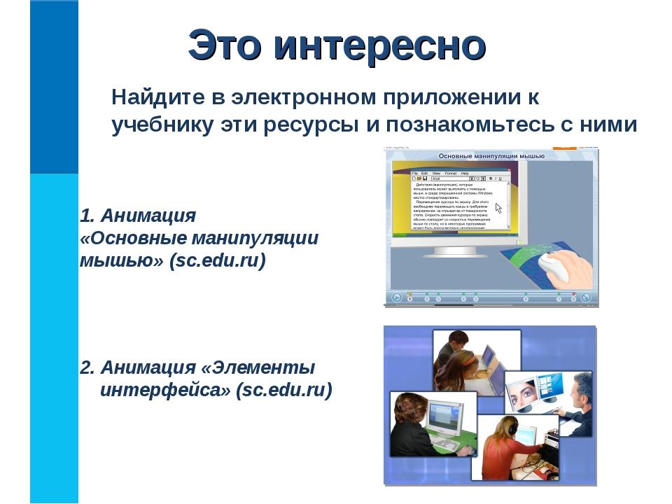 Это интересно 2. Анимация «Элементы интерфейса» (sc.edu.ru) Найдите в электро...