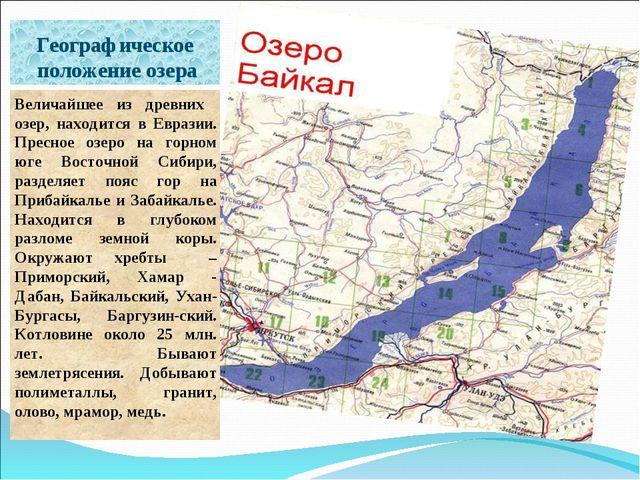 Географическое положение озера Величайшее из древних озер, находится в Еврази...