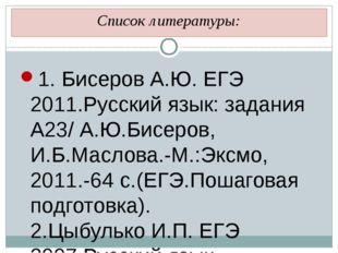 Список литературы: 1. Бисеров А.Ю. ЕГЭ 2011.Русский язык: задания А23/ А.Ю.Би