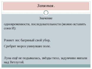Запятая. Значение одновременности, последовательности (можно вставить союз И)