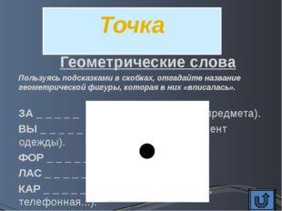 Точка Геометрические слова Пользуясь подсказками в скобках, отгадайте названи