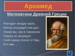 Математики Западной Европы Дворянин, филосов, воин Нашей памяти достоин. До