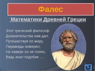 Евклид Математики Древней Греции Геометрию он изучал. Геометрии он обучал. На