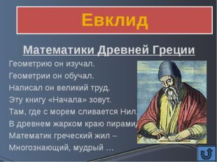 Угольник математические инструменты Известен с глубокой древности. Он являетс