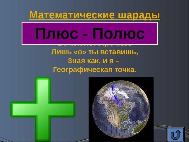 Трапеция Четырёхугольники Первая – такой многоугольник, Знать который должен...