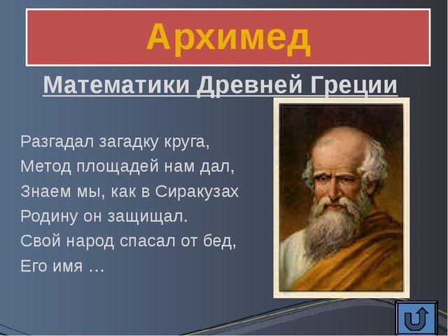 Математики Западной Европы Дворянин, филосов, воин Нашей памяти достоин. До...