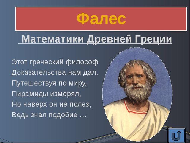 Евклид Математики Древней Греции Геометрию он изучал. Геометрии он обучал. На...
