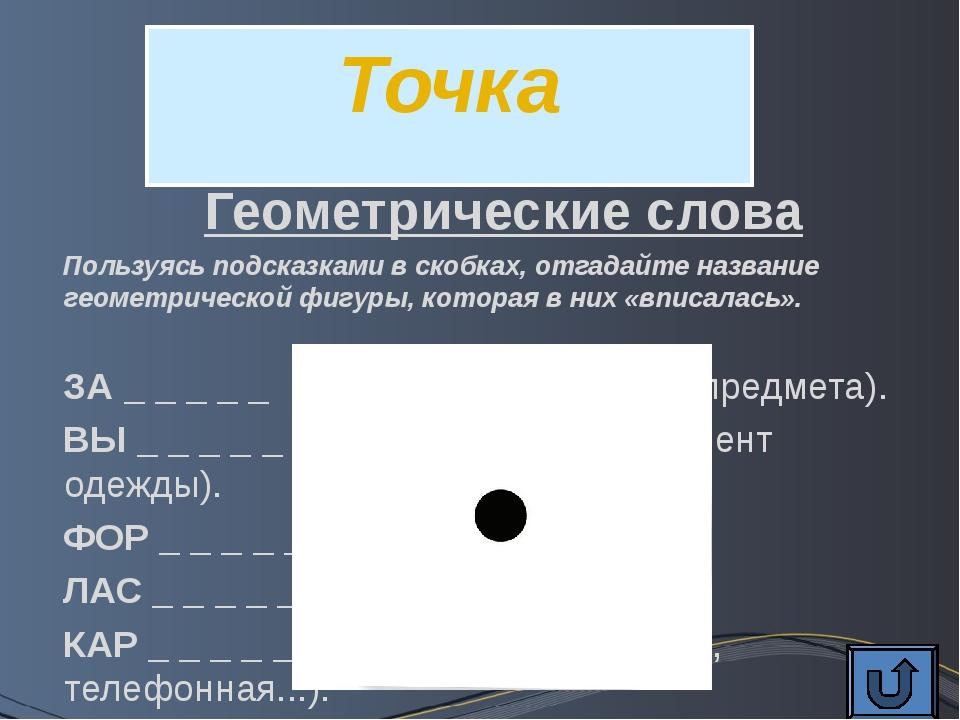Точка Геометрические слова Пользуясь подсказками в скобках, отгадайте названи...
