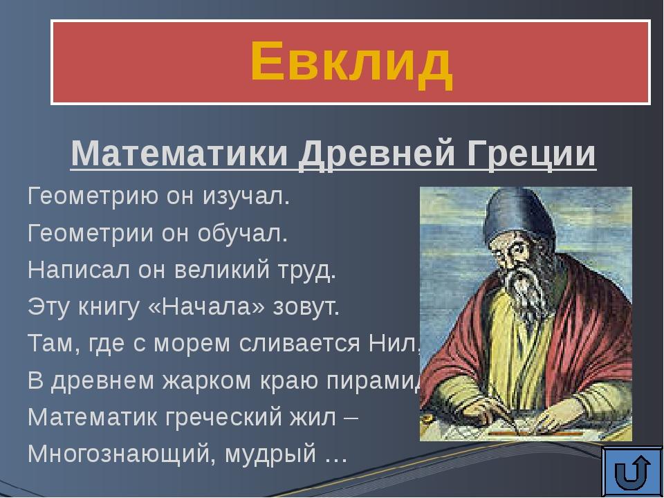 Угольник математические инструменты Известен с глубокой древности. Он являетс...