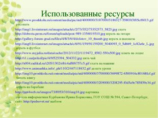 Использованные ресурсы http://www.proshkolu.ru/content/media/pic/std/4000000/