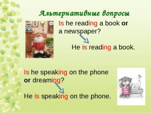 Альтернативные вопросы Is he reading a book or a newspaper? He is reading a b