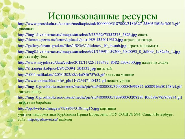 Использованные ресурсы http://www.proshkolu.ru/content/media/pic/std/4000000/...