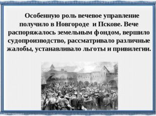 Особенную роль вечевое управление получило в Новгороде и Пскове. Вече распор