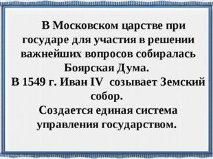 В Московском царстве при государе для участия в решении важнейших вопросов с