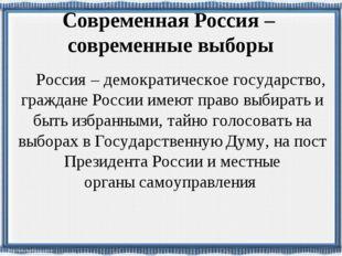 Россия – демократическое государство, граждане России имеют право выбирать и