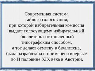 Современная система тайного голосования, при которой избирательная комиссия в