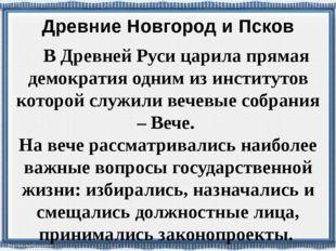 Древние Новгород и Псков В Древней Руси царила прямая демократия одним из ин