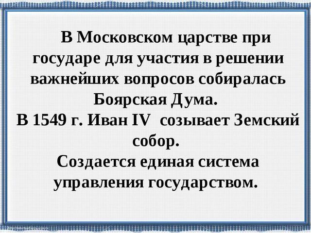 В Московском царстве при государе для участия в решении важнейших вопросов с...