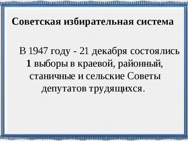 Советская избирательная система В 1947 году - 21 декабря состоялись 1 выборы...