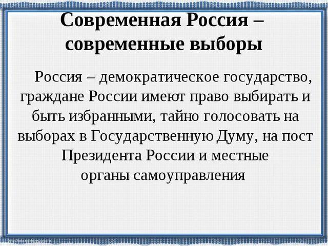 Россия – демократическое государство, граждане России имеют право выбирать и...