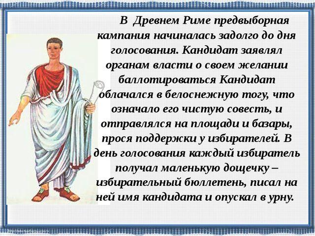 В Древнем Риме предвыборная кампания начиналась задолго до дня голосования....
