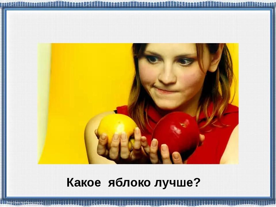 Какое яблоко лучше?
