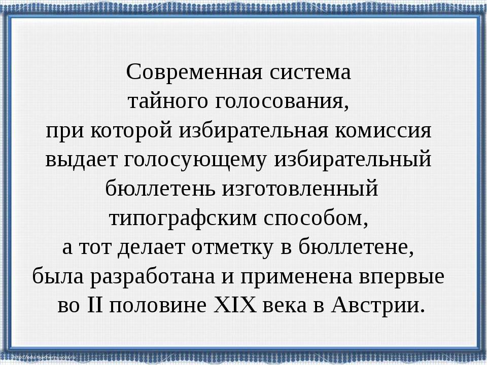 Современная система тайного голосования, при которой избирательная комиссия в...