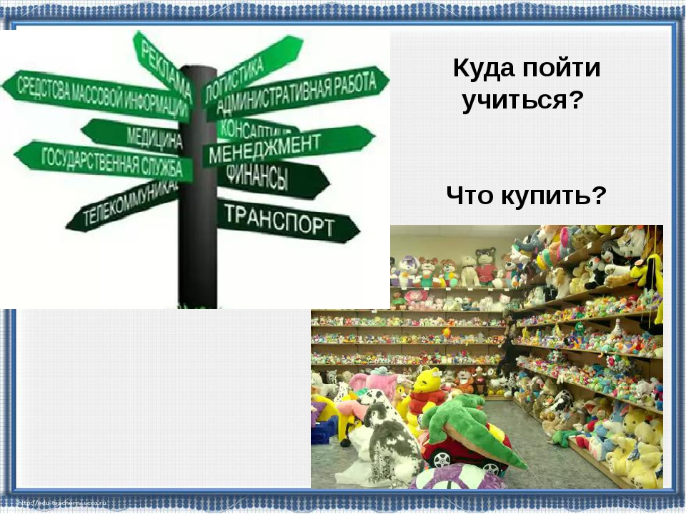 Куда пойти учиться? Что купить?