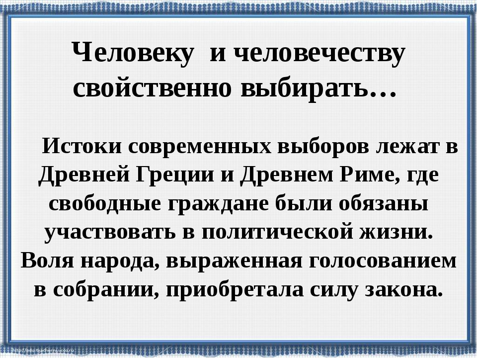 Человеку и человечеству свойственно выбирать… Истоки современных выборов леж...