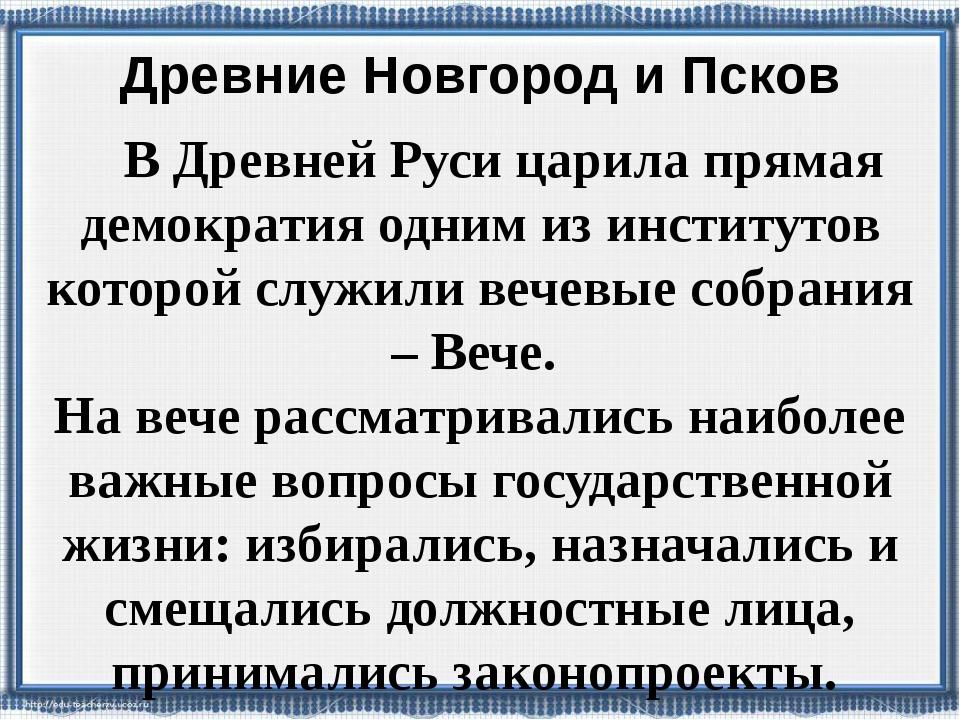 Древние Новгород и Псков В Древней Руси царила прямая демократия одним из ин...