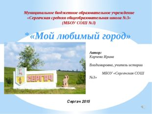 «Мой любимый город» Муниципальное бюджетное образовательное учреждение «Серга