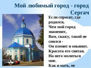 Мой любимый город - город Сергач Если спросят, где родился, Чем мой город зн