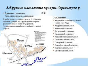 Административно-территориальное деление: В районе имеется один город и 11 сел