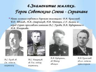 Наши селения гордятся Героями-земляками: В.А. Ермолаев, И.Д. Ивлиев., Н.А. Ст
