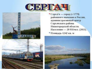 Серга́ч — город (с 1779) районного значения в России, административный центр