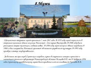 Официальное открытие музея произошло 7 мая 1967 года. В 1979 году музей пере