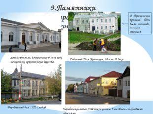 9.Памятники градостроительства и архитектуры Здание вокзала, построенное в 19