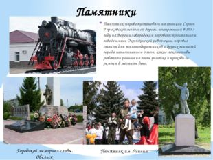 Памятник-паровоз установлен на станции Сергач Горьковской железной дороги. по