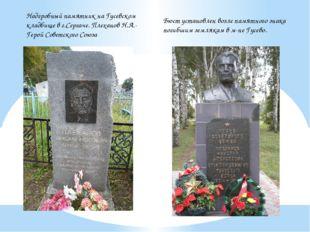 Надгробный памятник на Гусевском кладбище в г.Сергаче. Плеханов Н.А.-Герой Со