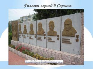 Галегея героев в Сергаче