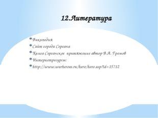 Википедия Сайт города Сергача Книга Сергачское притяжение автор В.А. Громов И